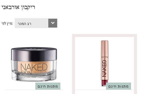 האתר Feelunique.com שולח לישראל, אבל לא את ערכת ה-naked. עדיין, מאד מתחשב מצידם לאפשר תצוגה בעברית! יחד עם זאת, אם להתקטנן - התרגום הנכון יהיה רקבון עירוני